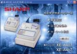 シャープ XE-A407