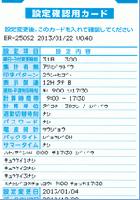タイムレコーダー ER-110S5W