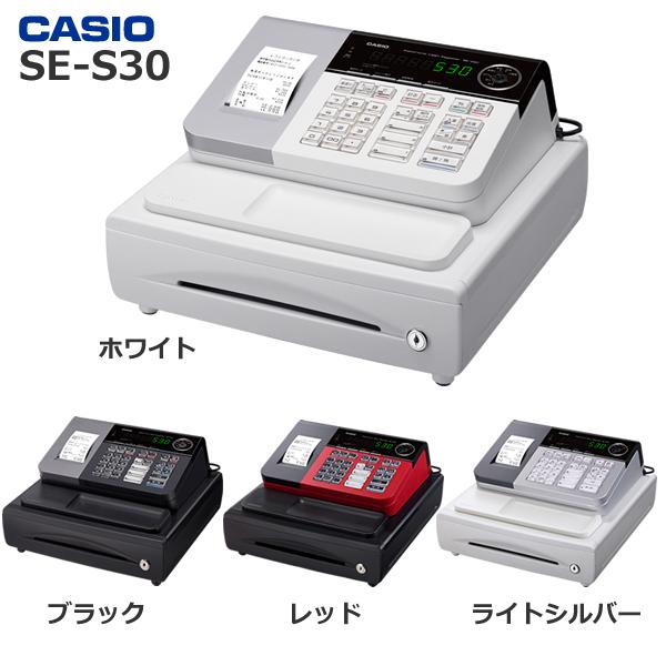 カシオ SE-S30