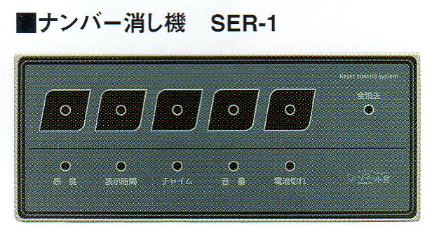 ナンバー消し機 SER-1