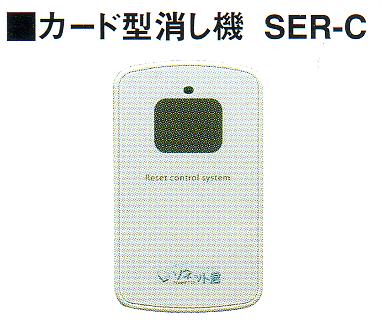 カード型消し機 SER-C