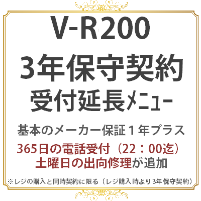 V-R200 延長保守3年