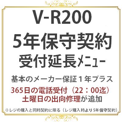 V-R200 延長保守5年