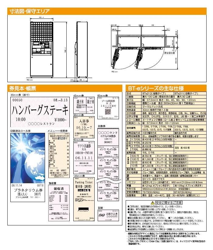 BT-L252-01イメージ