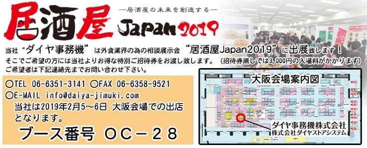 居酒屋Japan2019