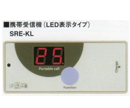 携帯受信機LED表示タイプ
