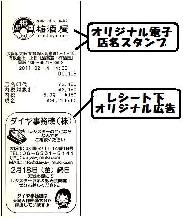 カシオ レシート下オリジナル広告