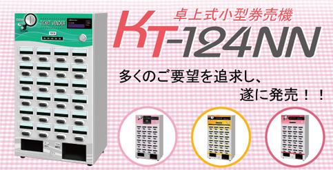 KT-124NNイメージ
