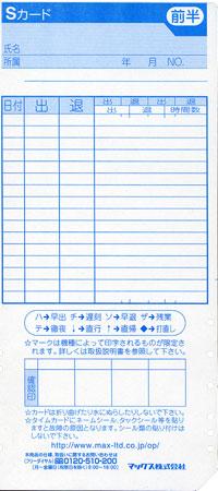 タイムカード(ER-Sカード(100枚))