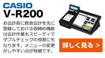 カシオ V-R200